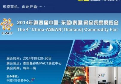2014年第四届中国-东盟(泰国)商品贸易展览会