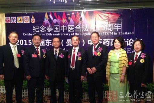 """""""2015年首届东盟(曼谷)中医药高峰论坛""""现场"""