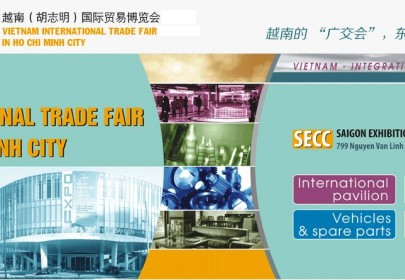 2018越南胡志明国际贸易博览会