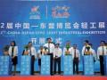 2016第13届中国-东盟博览会公告 华南城承办轻工展