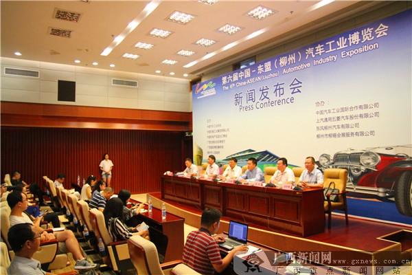 第六届中国-东盟(柳州)汽车工业博览会9月开幕