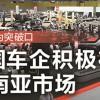 以泰国为突破口 中国车企积极布局东南亚市场