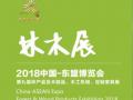 2018东盟博览会林木、林产品、木制品、木工机械、定制家具展