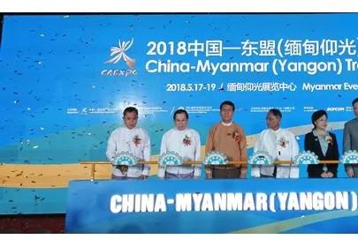 2019缅甸中国-东盟产品展览会