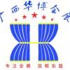 广西南宁华博会展服务有限公司联系方式