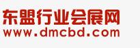 中国-东盟行业会展网